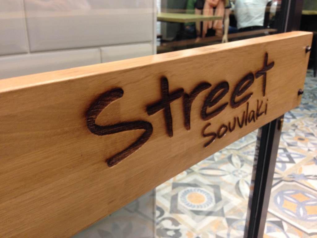 restaurants STREET 3 - PEIRAEUS