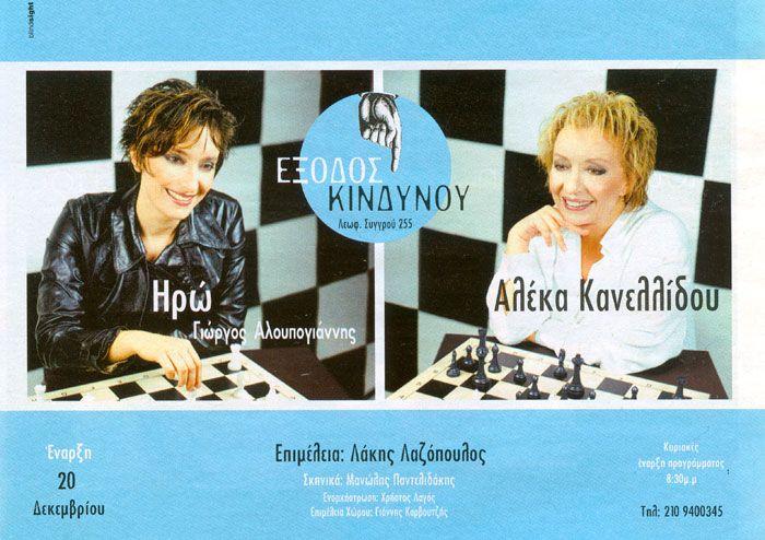 scenography EXΟDΟS ΚΙΝDΥΝΟU - ATHENS