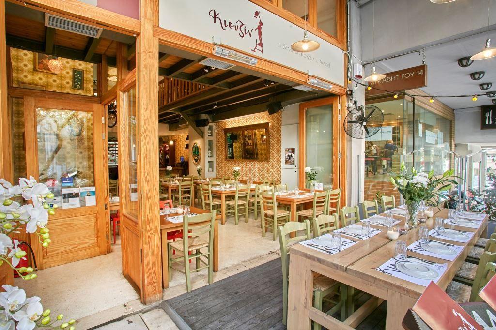 restaurants KIOUZIN - KOLONAKI